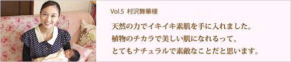 ジェンティール化粧品愛用者の村沢さん