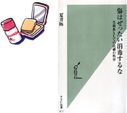 日本形成外科学会認定医の夏井睦先生
