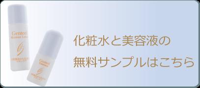 ジェンティール化粧品公式通販サイト
